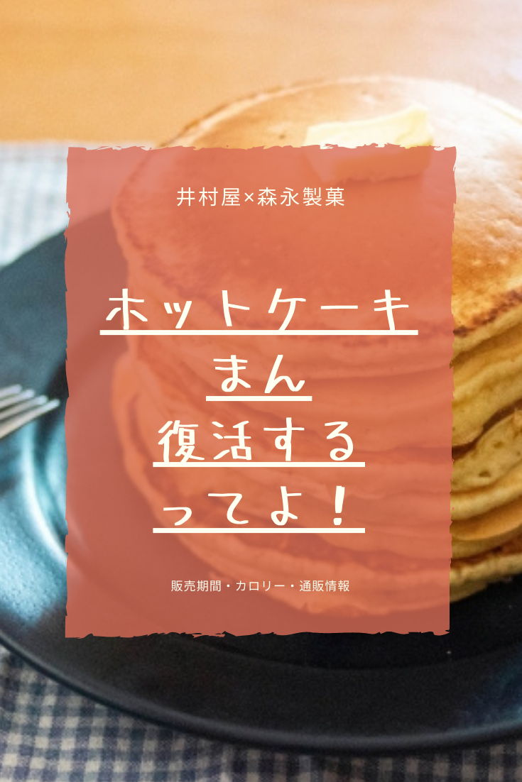 井村 屋 ホット ケーキ まん