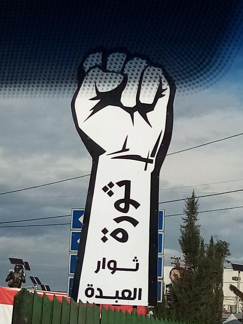 Pin By Zeina On Tripoli Lebanon Tripoli
