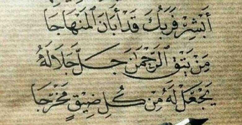 اجمل ابيات الشعر العربي الفصيح في الحكمة Arabic Calligraphy Calligraphy Art