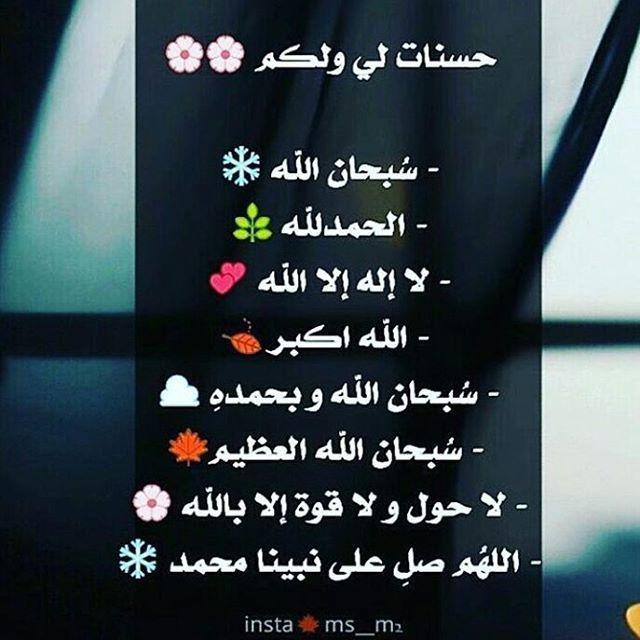 ادعيه وأذكار Athkar 421 Instagram Photos And Videos Instagram Photo Photo And Video Instagram