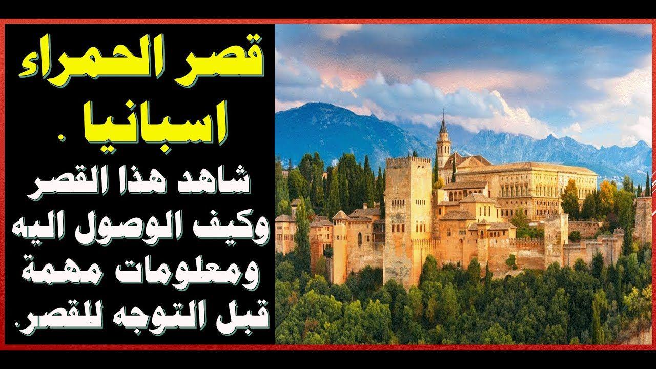 قصر الحمراء غرناطة أسبانيا معلومات عن القصراء وموقعه وكيفية الوصول اليه Desktop Screenshot Screenshots Art