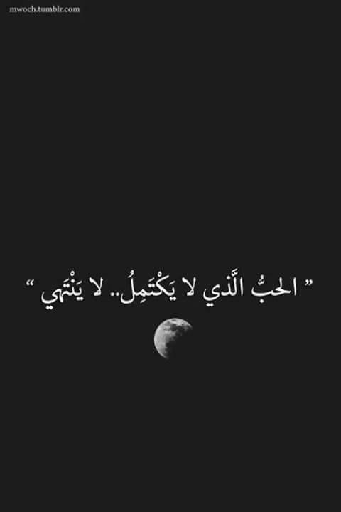 ربما لا ادري و لعلها من أضغاث الكلام Funny Arabic Quotes Arabic Quotes Proverbs Quotes