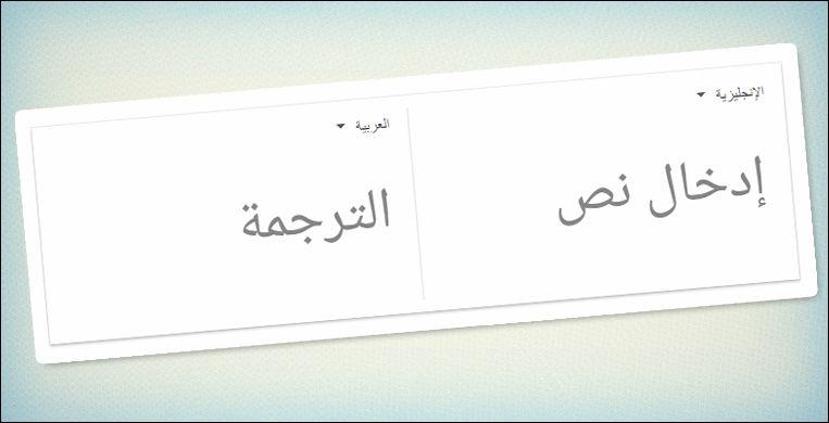 افضل مواقع ترجمة من الانجليزية للعربية 8211 5 مواقع لترجمة النصوص غير ترجمة جوجل Math Lessons Math Lesson
