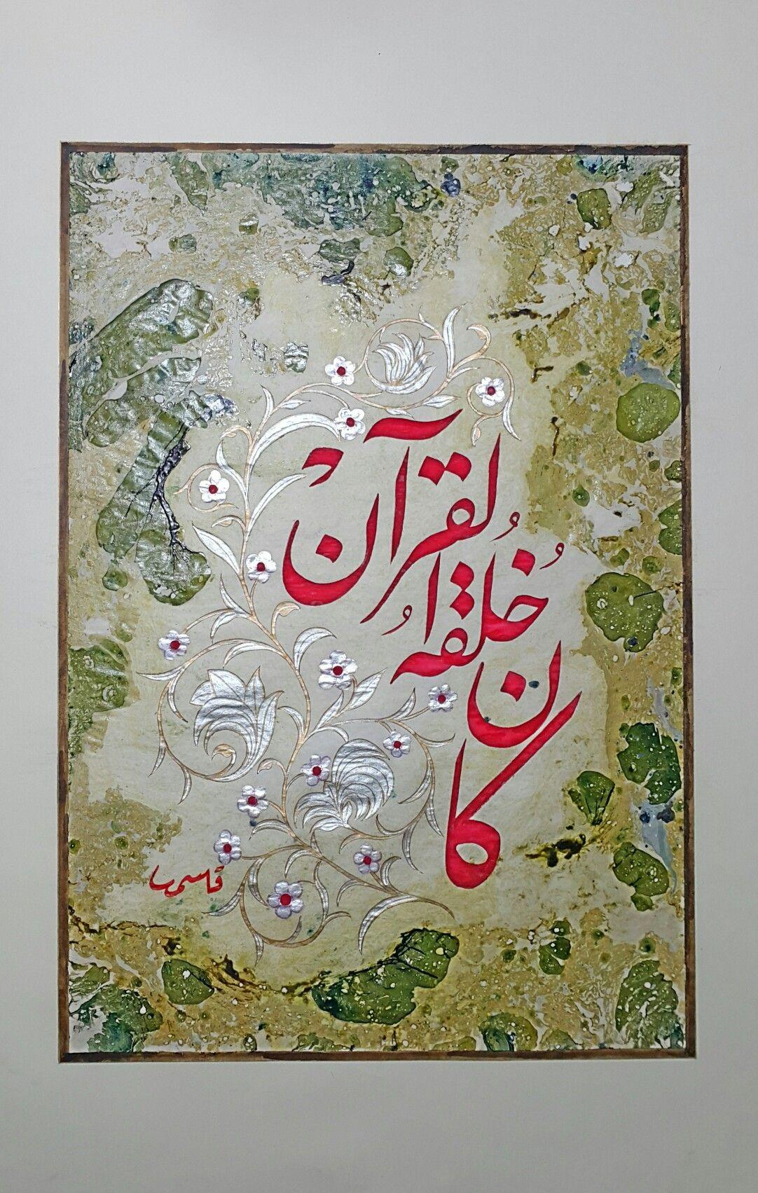 كان خلقه القرآن Islamic Art Art Pattern