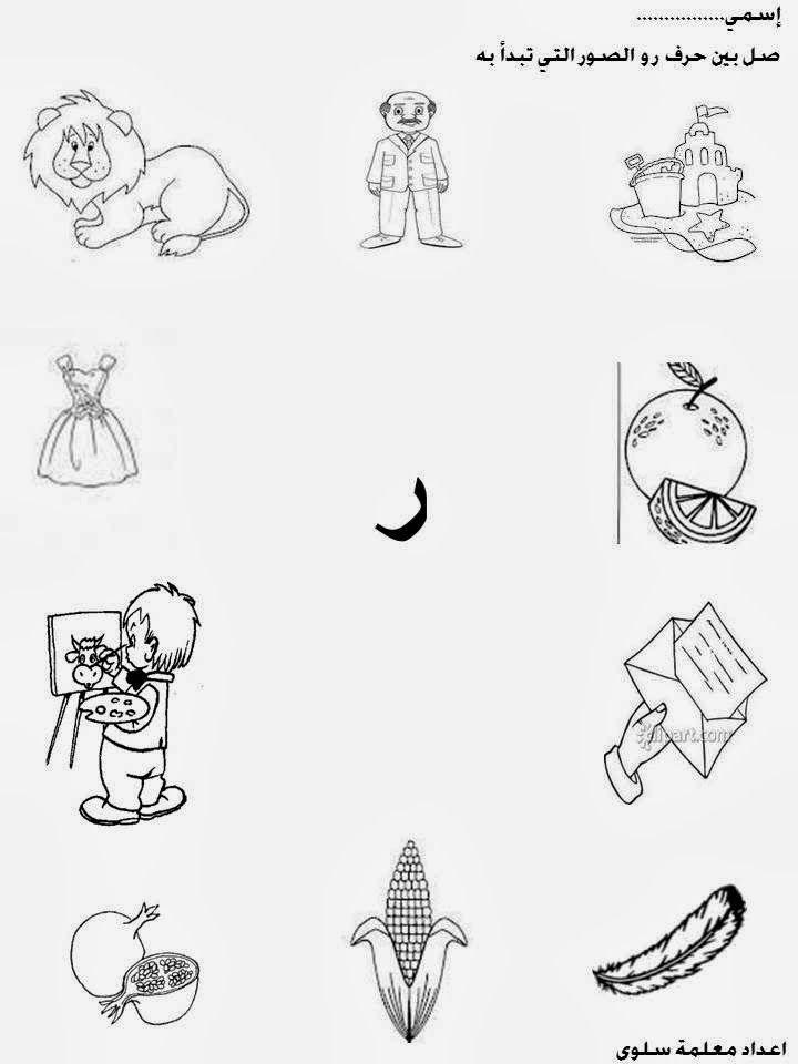 أوراق عمل حرف ر تمييز حرف ر من بين الحروف من خلال تلوين الرمانة التي بها حرف ر ممك Arabic Alphabet For Kids Arabic Alphabet Letters Learn Arabic Alphabet