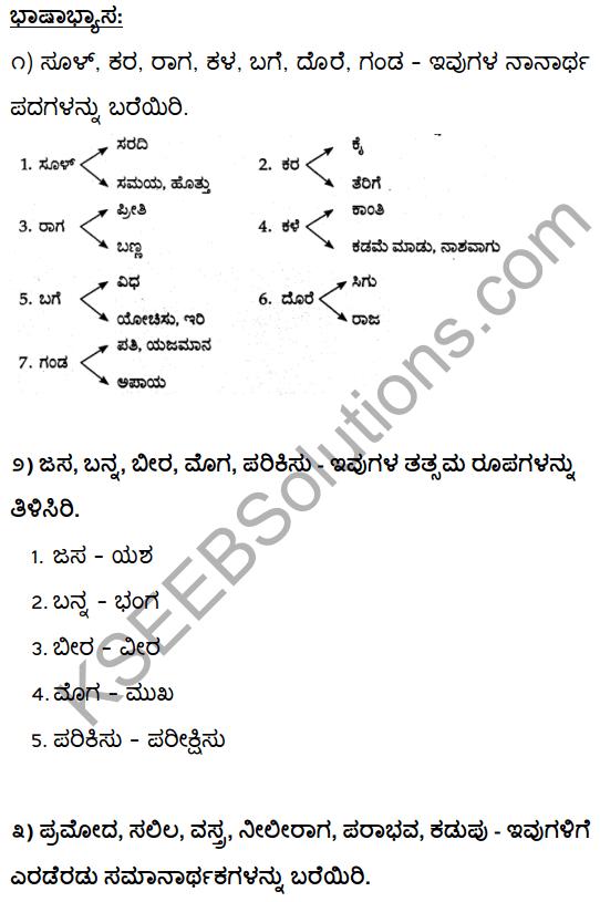 2nd Puc Kannada Textbook Answers Sahitya Sampada Chapter 1 Kadadida Salilam Tilivandade 58 In 2021 Textbook Syllabus Math