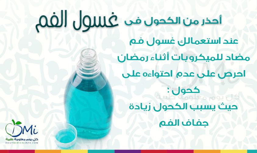 الكحول الذى يحتويه غسول الفم يصبح أحد أسباب جفاف الفم أثناء الصيام How To Stay Healthy Aic