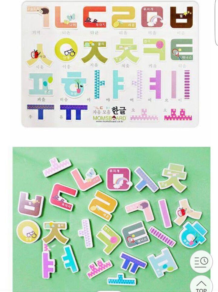 Letter magnets For learning korean