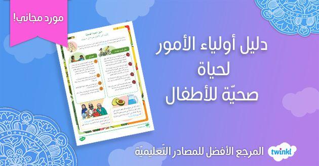 دليل أولياء الأمور لحياة صحية للأطفال