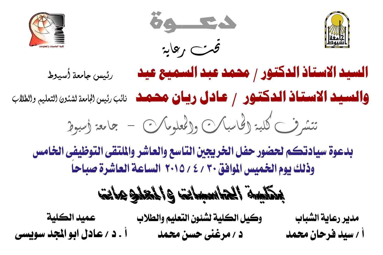 Assiut University University News The Family Of Fci Invites You To Attend The Alumni Ceremony Of The Ninth And Tenth University University University Alumni