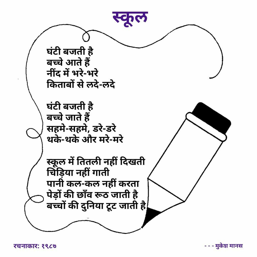 Best  Hindi Kavita Best Poems For Kids Today From Uploaded by user