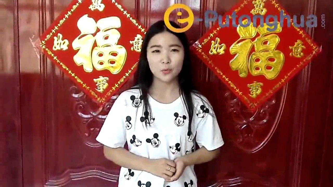 Daily Mandarin Chinese Chinese New Year