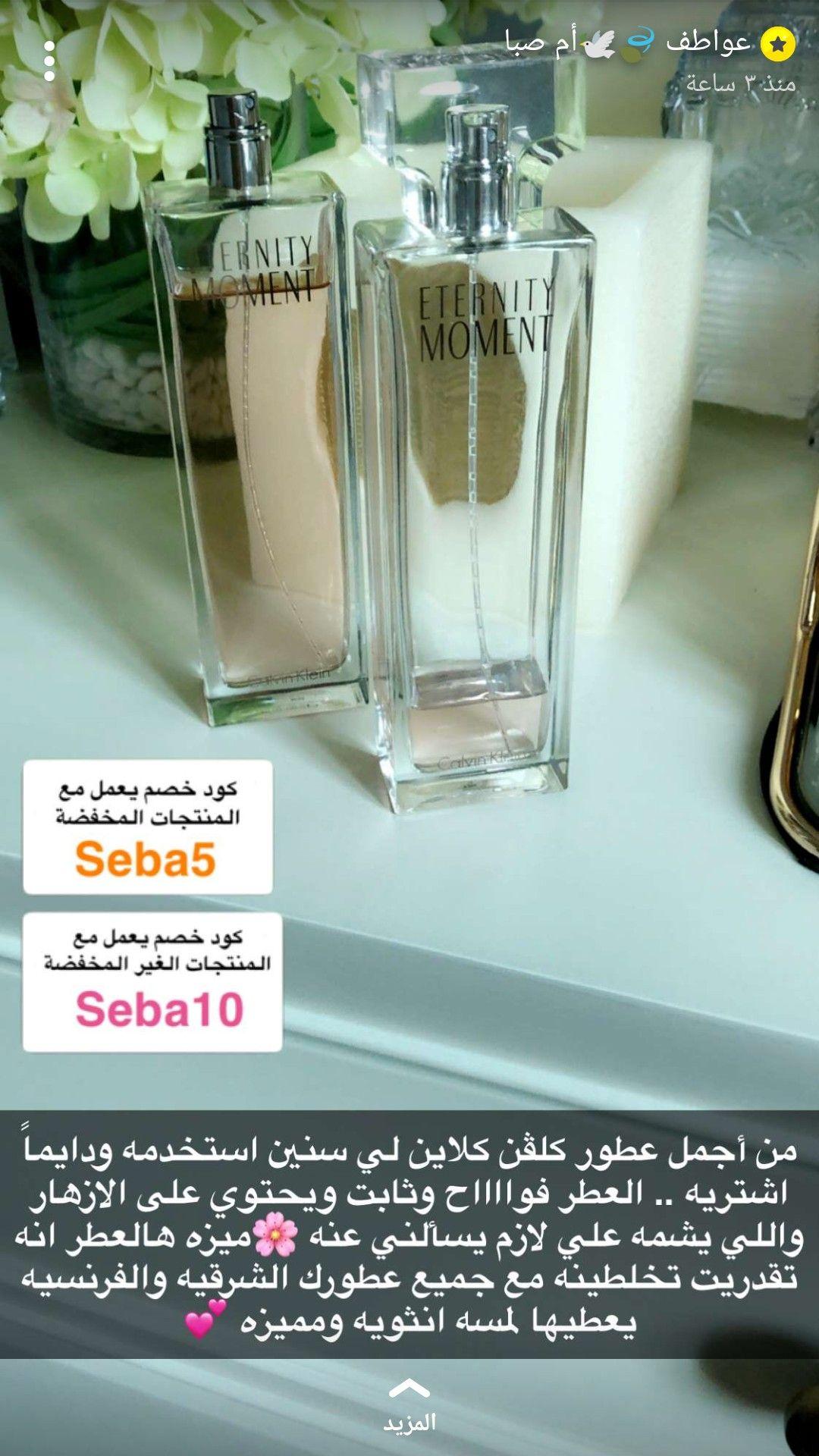 Pin By Raneem On عطور Feminine Fragrance Fragrance Perfume Bottles