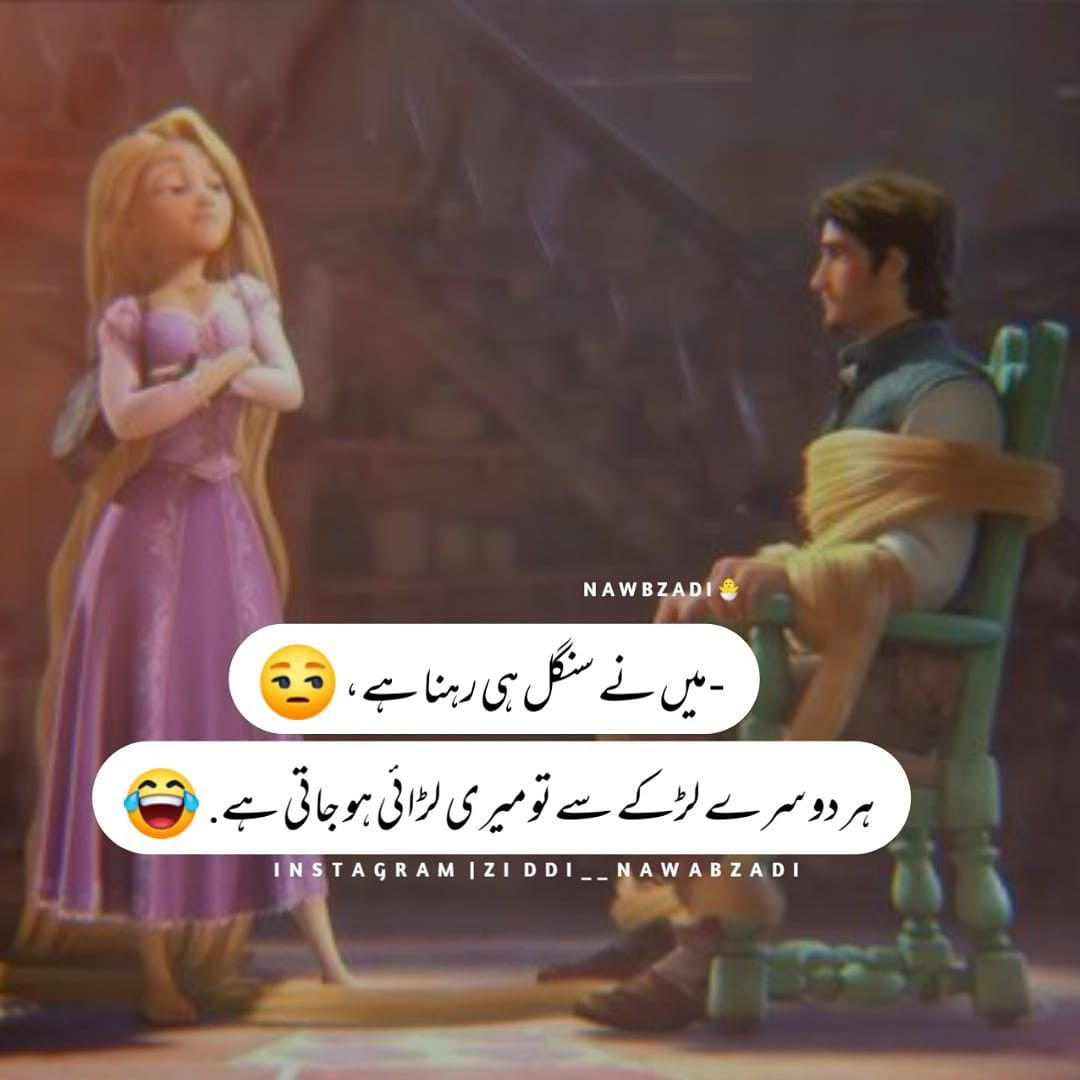 Firza Naz Urdu Funny Quotes Fun Quotes Funny Fun Poetry