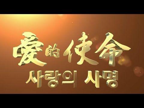 전능하신 하나님 교회 영화《사랑의 사명》예고편