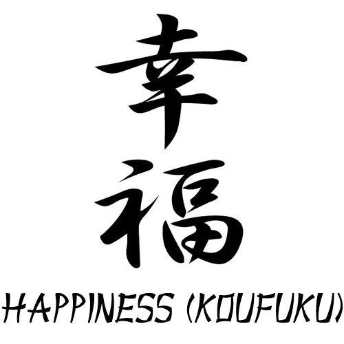 Тату иероглифы счастье фото