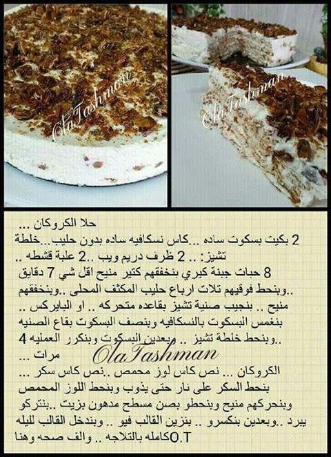 حلا الكروكان Healthy Dessert Arabic Sweets Sweets