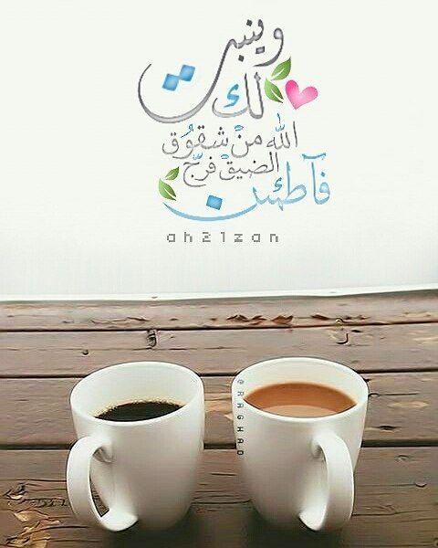Ah21zan On Instagram وينبت لك الله من شقوق الضيق فرج فآطمئن صباح الخير Instagram Posts Great Words Islamic Caligraphy