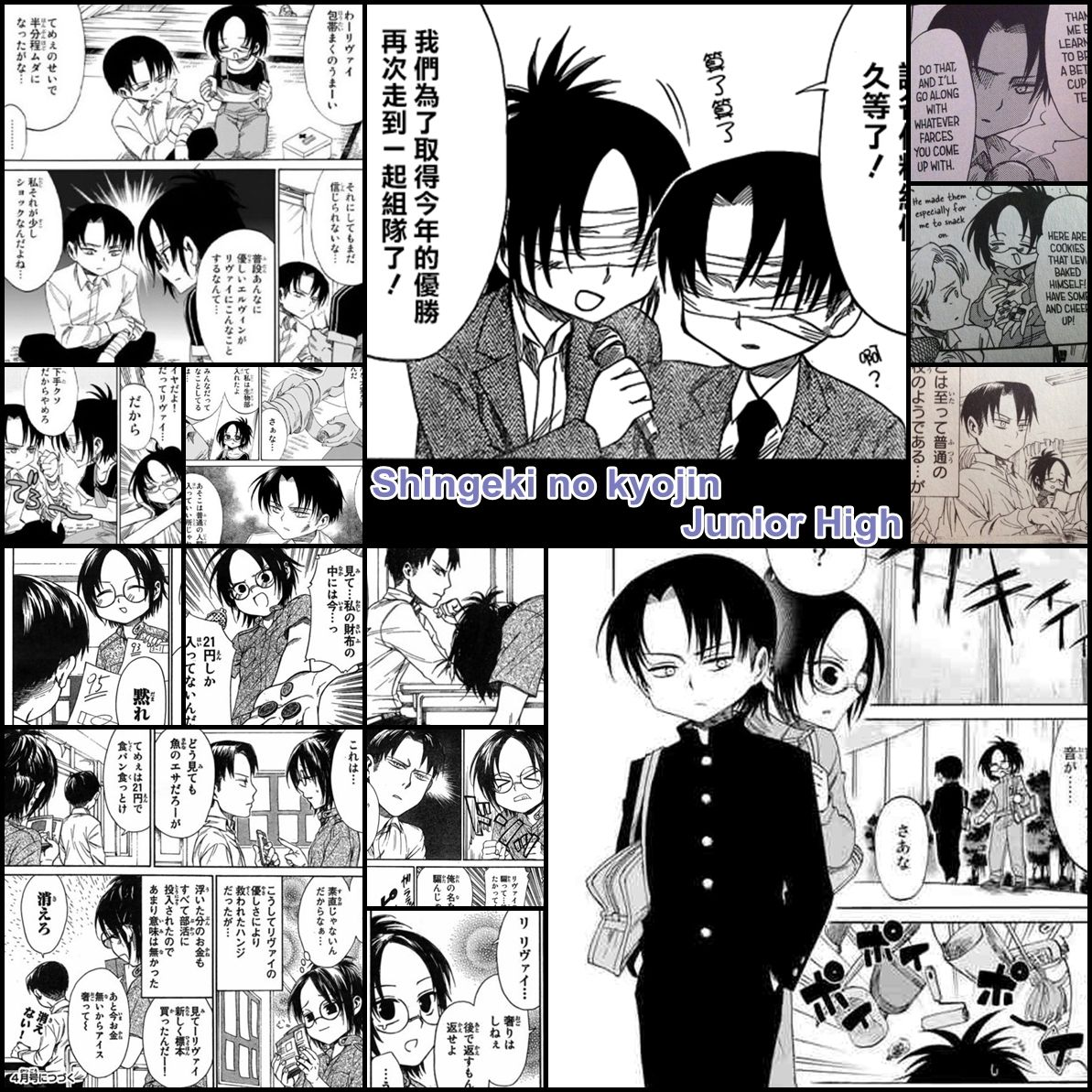 Attack On Titan In Junior High Is The Kawaii