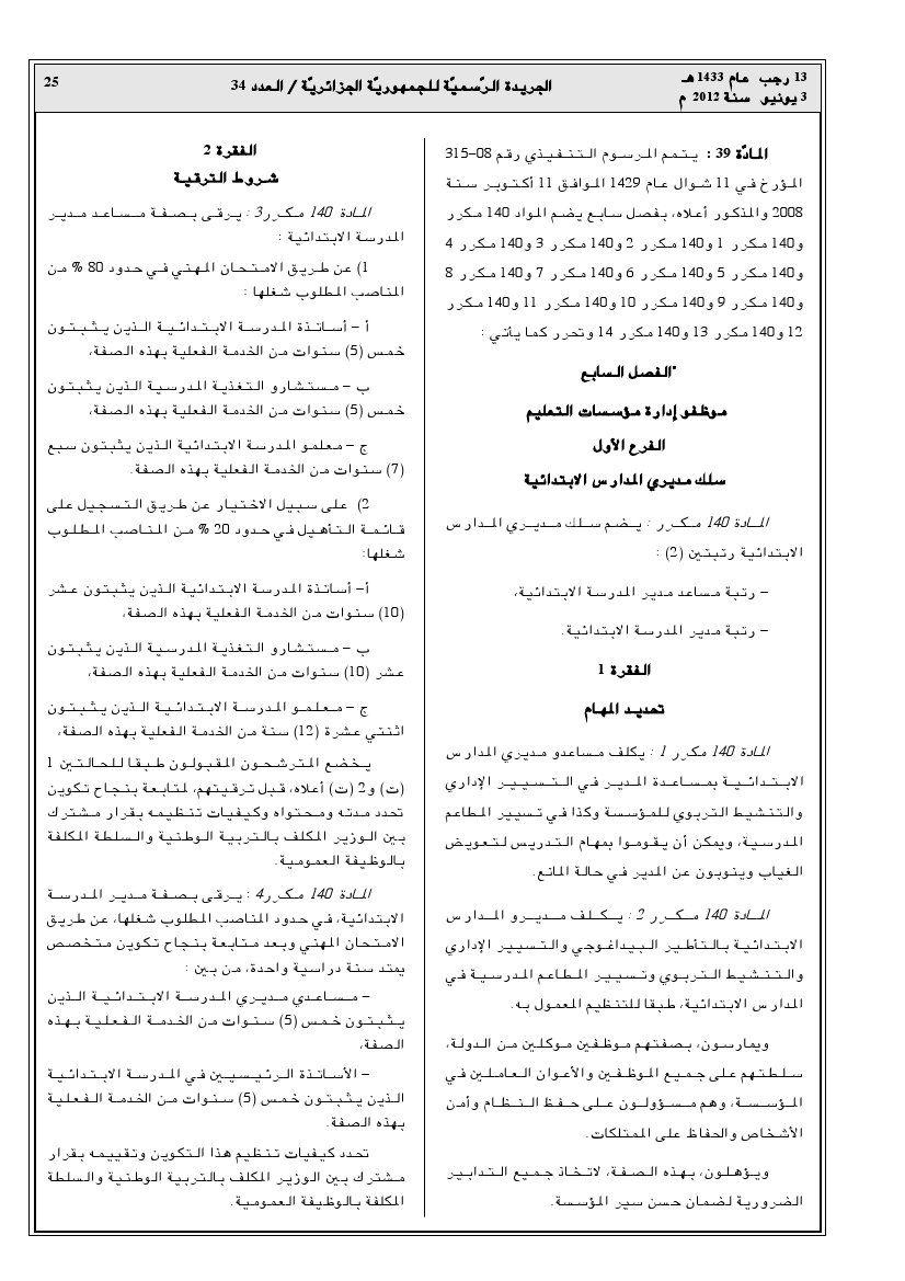 المرسوم التنفيذي رقم 12 240 المؤرخ في 29 05 2012 يعدل ويتمم المرسوم التنفيذي 08 315 المتضمن القانون الأساسي الخاص لموظفي التربية Bullet Journal Topics Journal