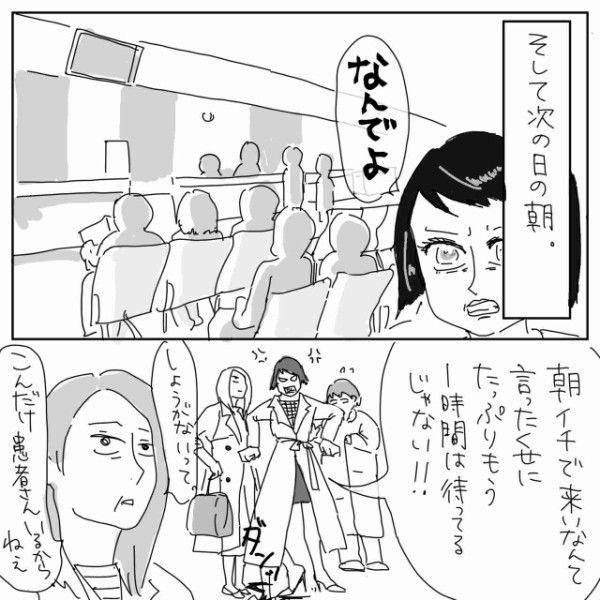 img 9842 漫画 おかわり ブログ