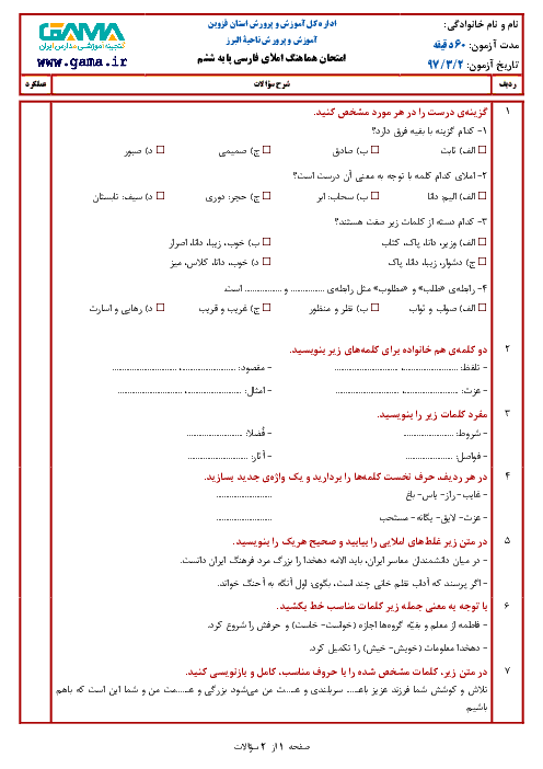 سؤالات امتحان هماهنگ نوبت دوم املای فارسی پایه ششم ابتدائی مدارس ناحیۀ البرز استان قزوین خرداد 1397 Gam Paper Flower Template Flower Template Paper Flowers