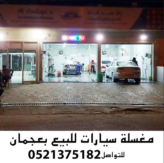 نشر في حساب إعلانات الإمارات الدولة Dubai الموبايل 00971521375182 معلومات الإعلان مغسلة سيارات للبيع في عجمان غسيل بولش غسيل بالبخار Uae