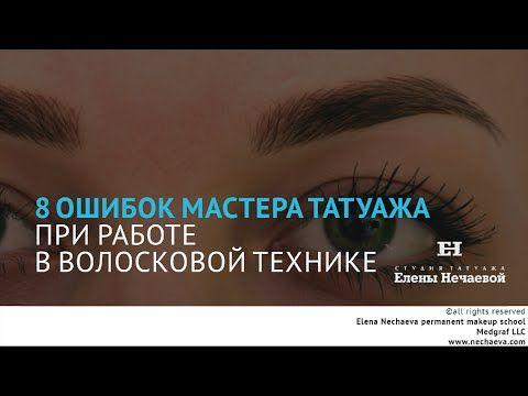 permanent makeup tutorial top 5 mistakes of beginners