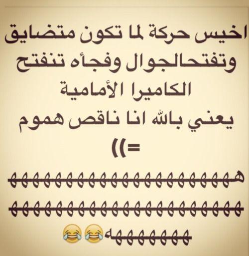 نكت مضحكة مكتوبة علي صور تضحك موقع حصري Jokes Images Arabic Quotes Quotes