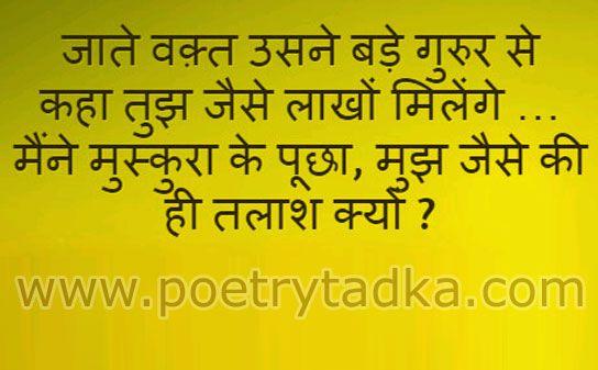 jate waqt usne bade guroor se kaha attitude status in hindi