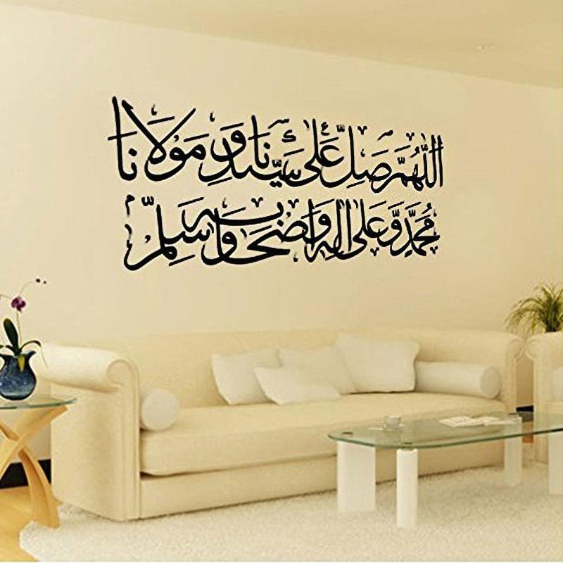 Salat Alan Prophet Calligraphy Arabic Wall Sticker For Living Room ...