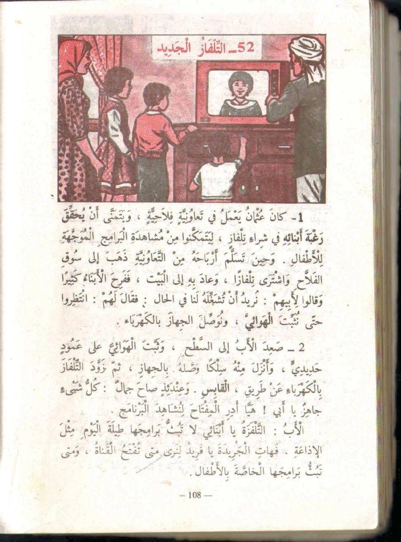 1980 1990 كتاب القراءة السنة الرابعة أساسي الجزائر نظام قديم تسعينيات Book Cover Books Teaching