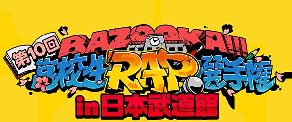 BAZOOKA!!! 第10回高校生RAP選手...