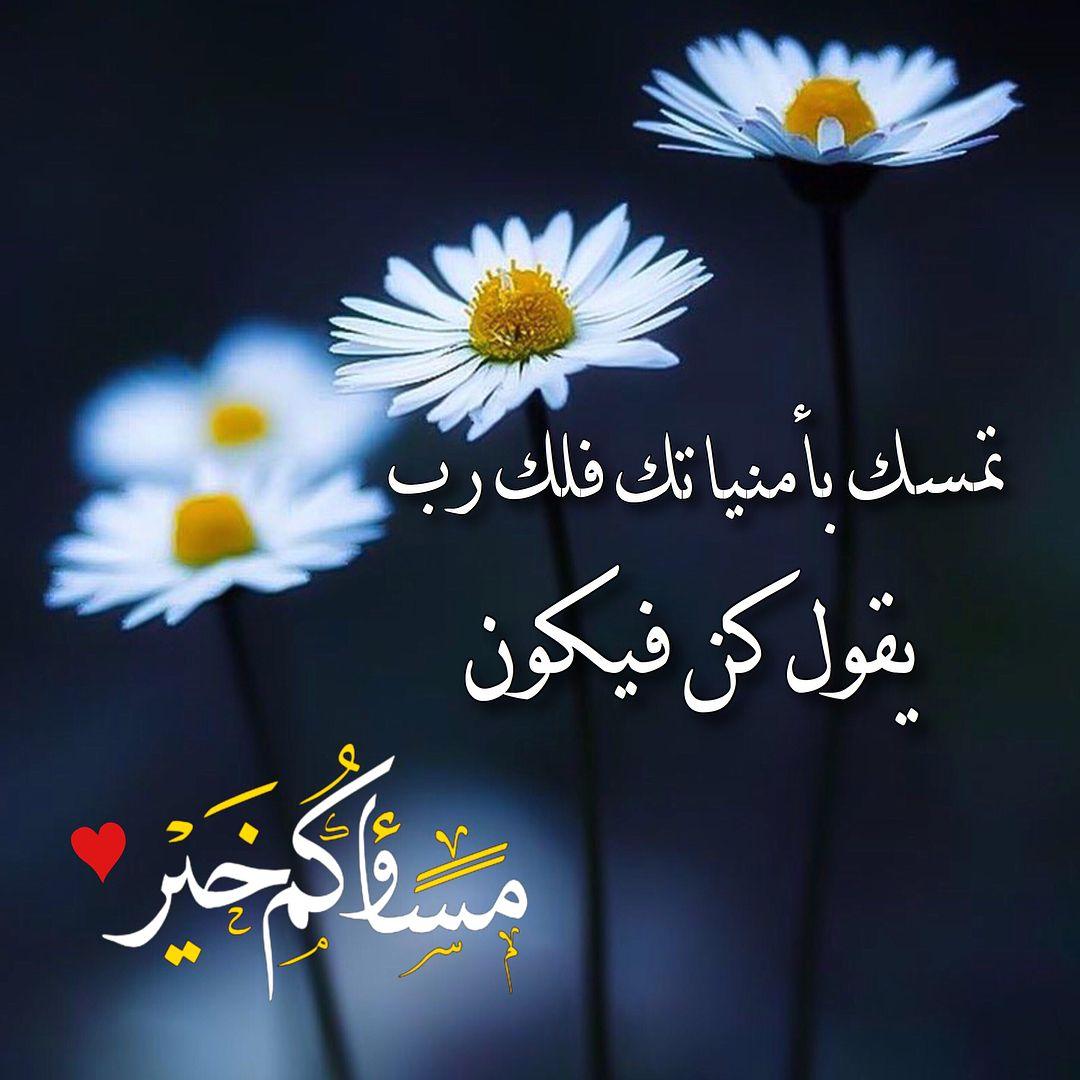 ونعم باالله Evening Greetings Good Evening Romantic Love Quotes