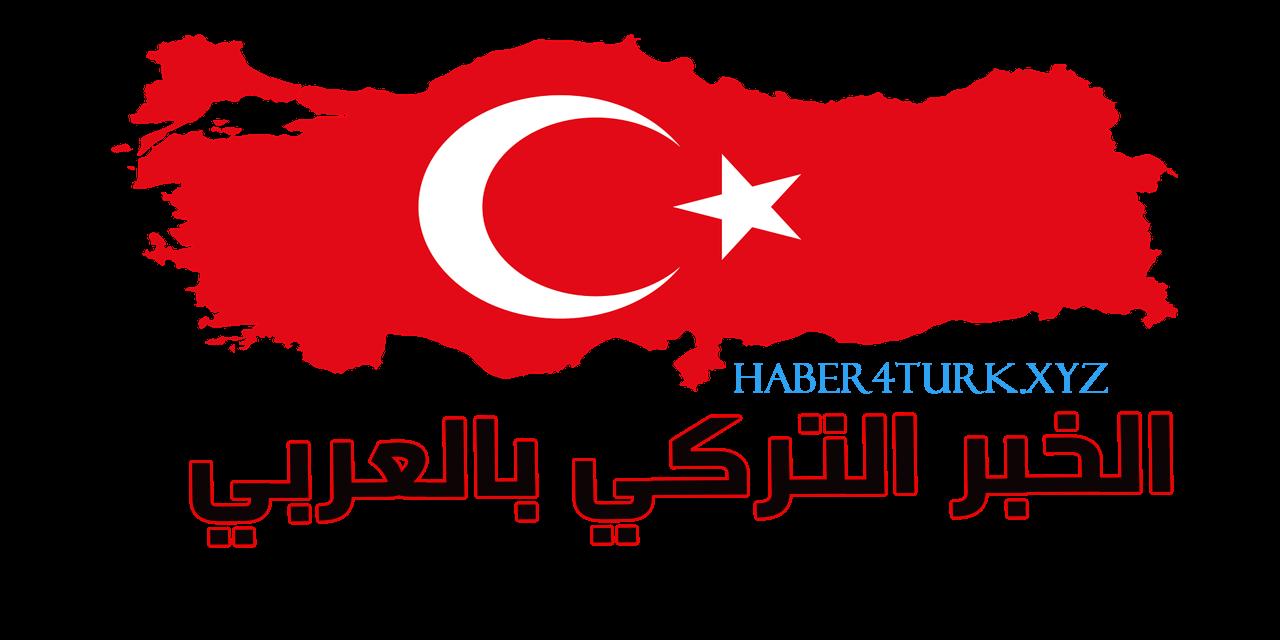 الخبر التركي بالعربي Website Resources Topics