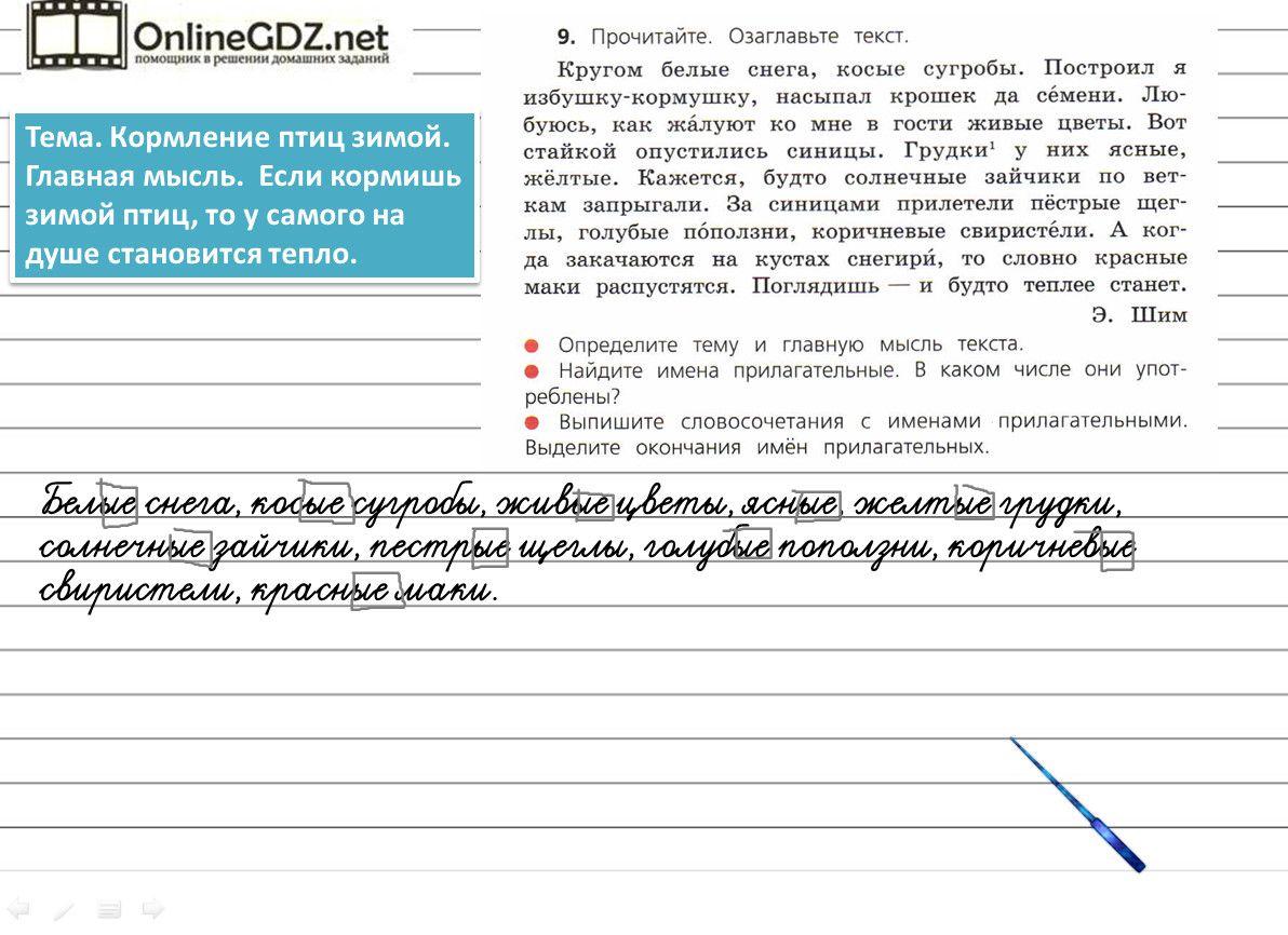 Школа 2100 конспекты уроков по русскому языку 5 класс