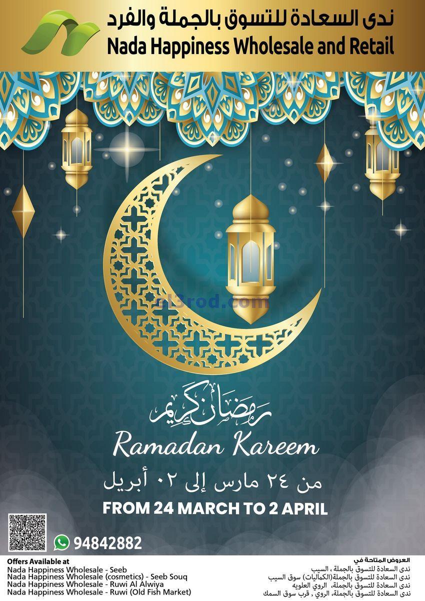 عروض ندى السعادة للتسوق عمان حتى 2 4 2021 رمضان In 2021 Cosmetics Wholesale Ramadan Kareem Home Decor Decals
