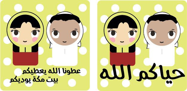 Haq Al Lelia Is Traditional Event Held Before Ramadan In Uae And Many Islamic Countries Where People Wear Traditiona Ramadan Crafts Ramadan Kids Ramadan Cards