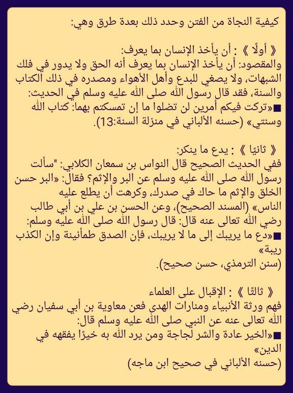 النجاة من زمن الفتنة في آخر الزمان Quran Verses Duaa Islam Verses