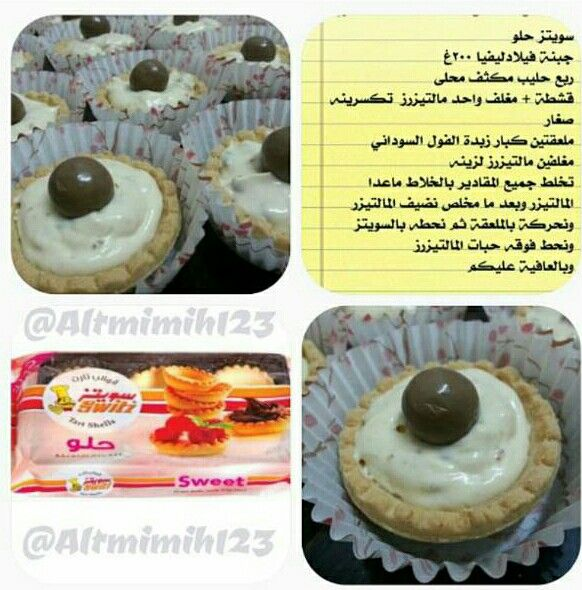 Pin By مســــاحات إبداع On Cook Food And Drink Food Cooking