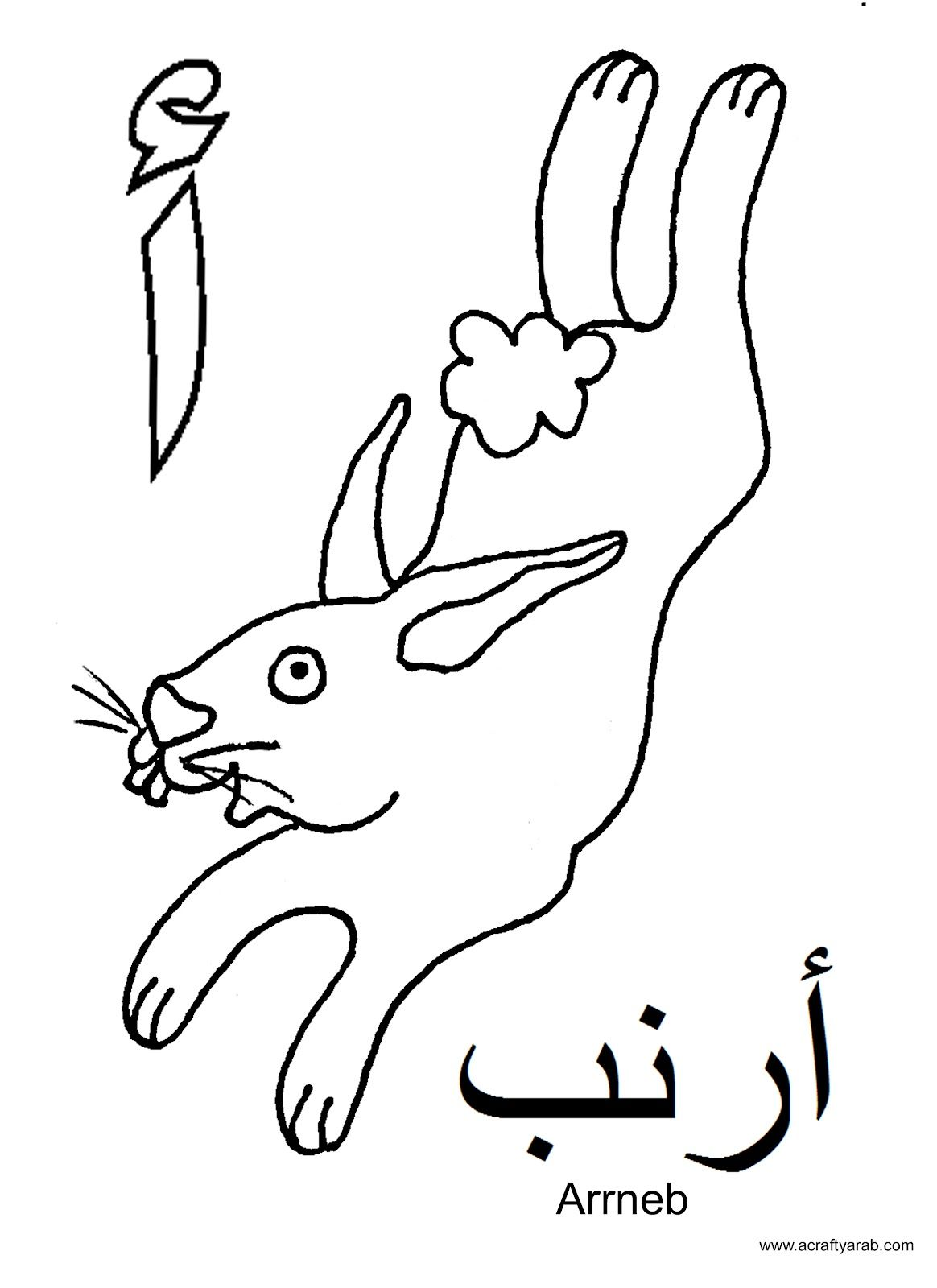 Arabic alphabet for kids with cute animals and fruit for each letter - Printable Pages Of The Arabic Alphabet To Color