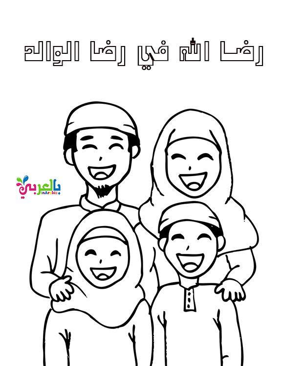 كلمة عن بر الوالدين للاطفال آداب التعامل مع الوالدين بالعربي نتعلم Muslim Kids Activities Arabic Kids Mothers Day Cards