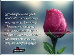 Malayalam Love Greetings Good Morning Quotes For Him Good