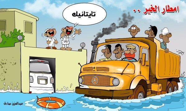 صور امطار الرياض كاريكاتير