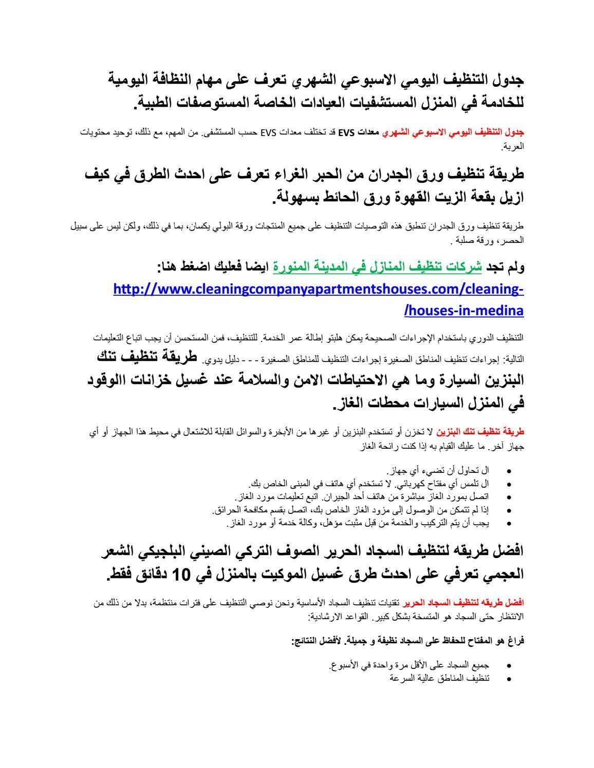جدول تنظيف المنزل للمرأة المتزوجة تنظيم الوقت للام العاملة