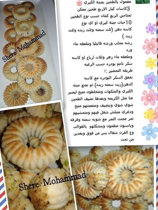 معمول بالطحين بالجبن الكيري Arabic Food Cooking Desserts