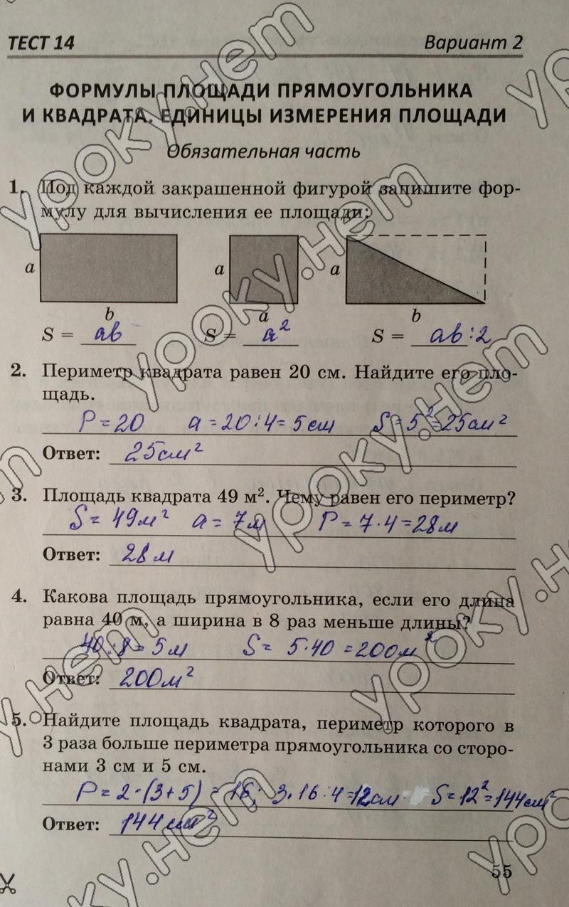 Онлайн гдз по математике тесты 5 класс гришина