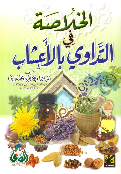 Nwf Com الخلاصة فى التداوي بالأعشاب أبو الفداء محمد كتب Free Books Download Free Pdf Books Free Ebooks Download Books