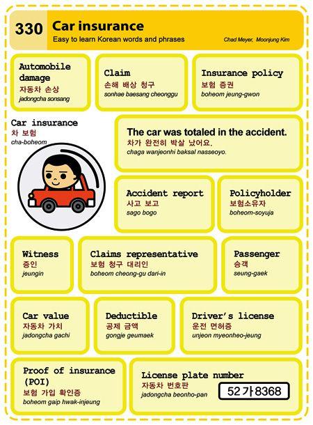 330 Car Insurance I 공부 한국말 한국어