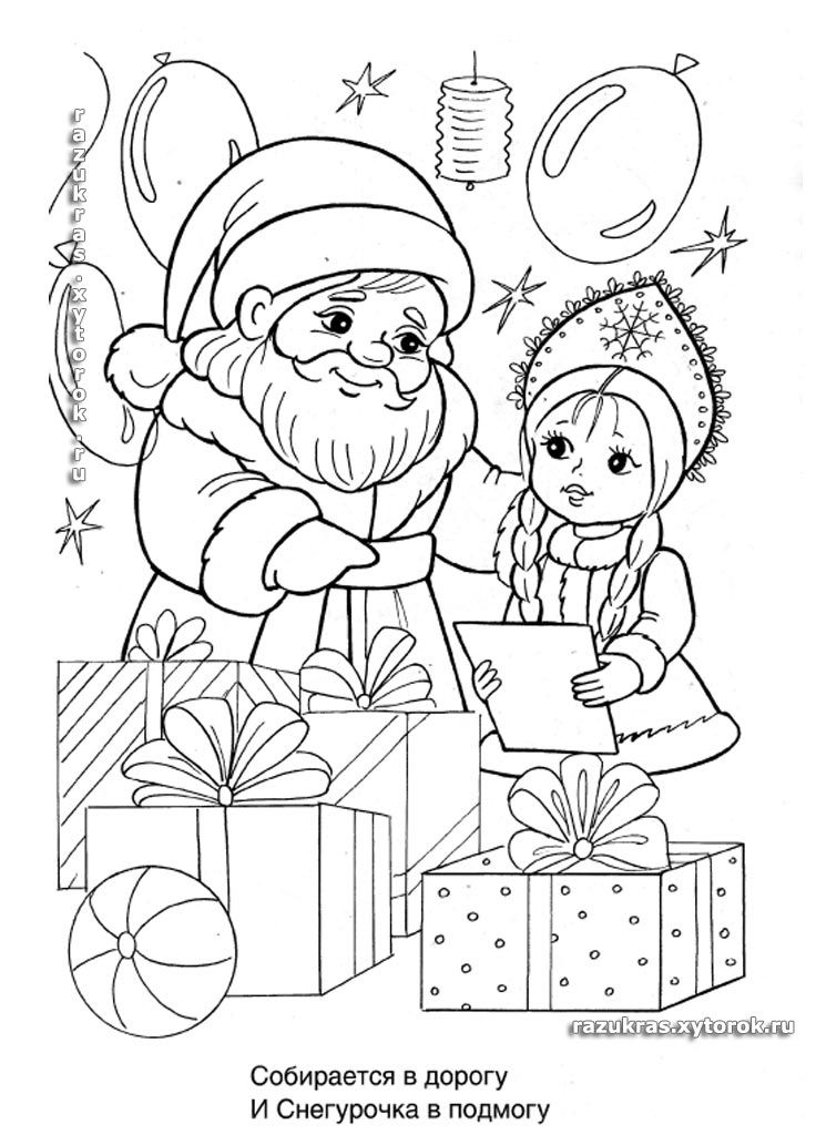 Novyi God0057 Jpg 736 1 024 Pixels Coloring Books